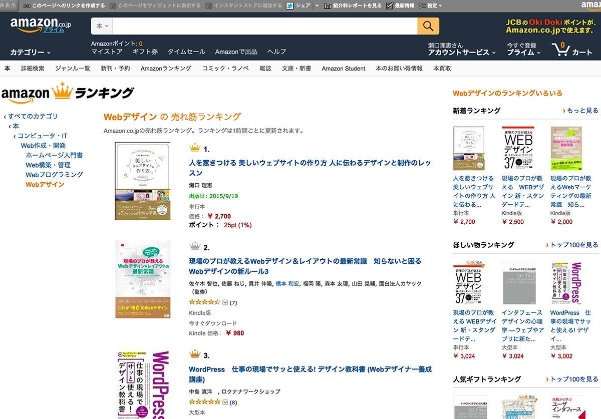 なんと!「人を惹きつける 美しいウェブサイトの作り方」AmazonのWebデザインカテゴリで1位になってました! http://t.co/BnaWGupios