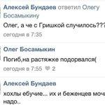 Разве Гришка виноват, что поехал добровольно на Донбасс мочить укропов?! Нет конечно! Виноваты хохлы и их беженцы! http://t.co/UUJVkO774H