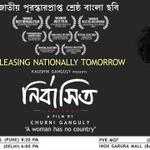 RT @nirbashito2014: #Nirbashito releases nationally tomorrow!! Check the show timings....