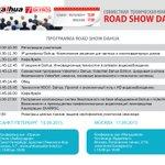 Корпорация #СКАЙРОС приглашает на конференцию ROAD SHOW #DAHUA TECHNOLOGY 15 сентября в СПб и 17 сентября в Москве http://t.co/KpdyPFj4Mr