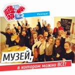 Кто ещё не пил чай в Музее балалайки? Проходим! https://t.co/FL042pi2E3 #ГородЭтоМы #ulsk #ДеньГорода73 #ульяновск http://t.co/s9NsOVA56M