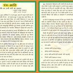 The Idea of #PanchKranti @BJYM @ianuragthakur @narendramodi @AmitShahOffice http://t.co/9MzdMASrZt
