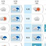 【新着ブログ】天気は西から下り坂へ 秋雨のはしり http://t.co/28pDtlnsHr http://t.co/sKDXK3gITh