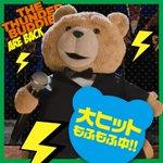 ついに本日!『テッド2』劇場公開!! 世界一ダメなテディベアと、またモフモフしようぜ!! 映画館で待ってるよ! http://t.co/deKS5zMXst #変なクマ #本日公開 http://t.co/iSa0nM3uOx