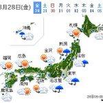 【天気下り坂】午後は所々でにわか雨? 朝晴れていても傘を忘れずに http://t.co/dA8oY6q4es 北・東日本は夕方以降、雨が激しく降る所がある見込み。西日本もにわか雨があるので、傘を持っておくと安心。 http://t.co/9vtyCTixVD