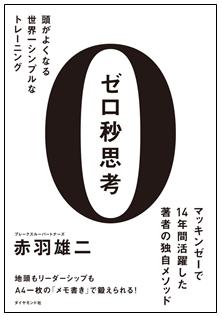 『ゼロ秒思考』のオーディオブックが出ました! http://t.co/hE6s7KYhAc http://t.co/v08DvNoVrQ