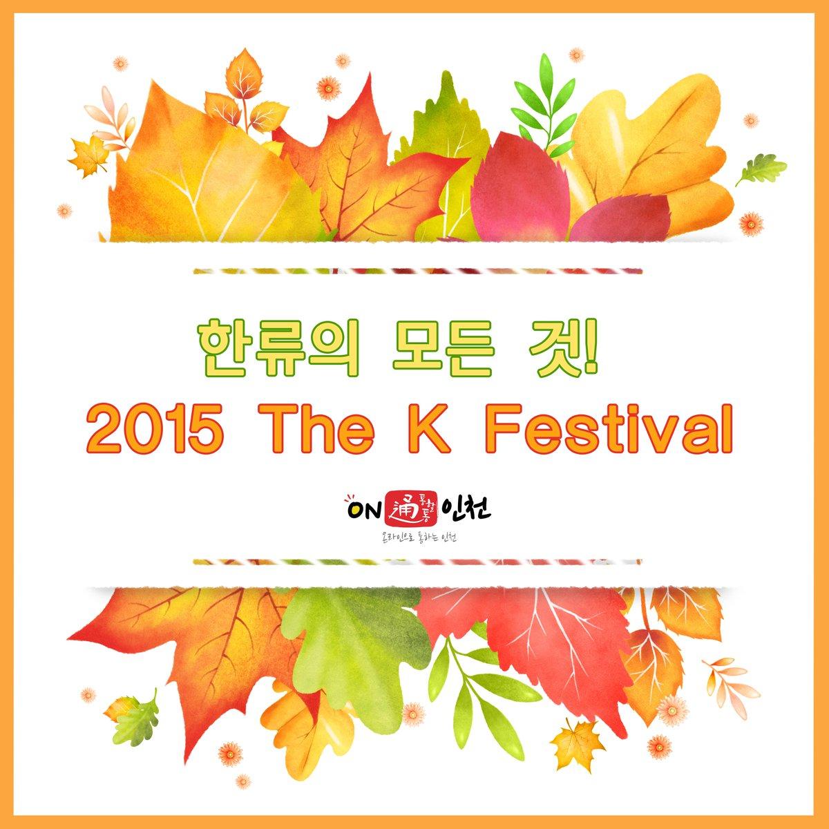 한류의 모든 것! 2015 The K Festival을 미리 만나보아요^^ 원더걸스, EXID, AOA, 이정, 타이거JK 등 더욱 막강해진 라인업! 다양한 축제 행사를 즐기세요 ^,^ #인천시 #한류문화축제 http://t.co/q7miMSWHou