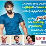 RT @manikick: #Dynamite team will be visiting GSL Medical college, Rajahmundry today at 11:30 am, film releasing on Sept 4th.