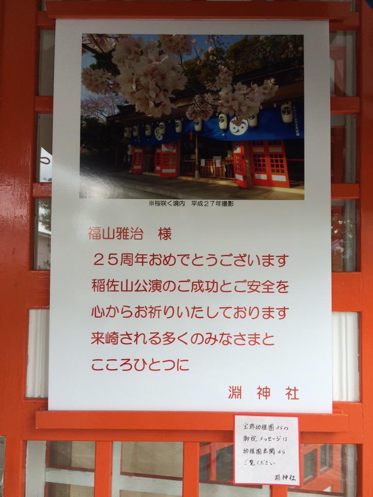 宝珠幼稚園からましゃへのメッセージ http://t.co/msF29a9Cho