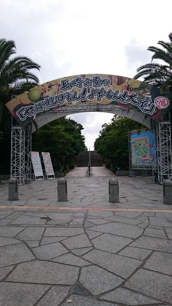 明日と明後日。長崎はお祭りです。「長崎☆夏のやっぱりじげもん!よかもん!大祭」 長崎の美味いもん!が大集合です。福山さんのライブもでっかいスクリーンでビューイングです。水辺の森公園へお越し下さいませ! #長崎  #祭  #グルメ http://t.co/DTKZva40hd