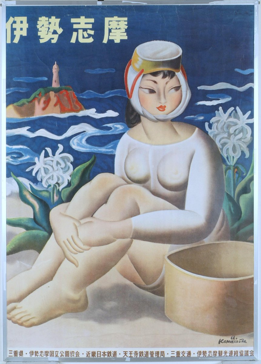 温故知新伊勢志摩の観光と自然プレイバック展 http://t.co/vT56d5dxaw で展示された、昭和25年~40年頃の観光ポスターのようです。  もう一度。エロが問題なら両方ダメなんじゃないの? #碧志摩メグ http://t.co/wn6nDHiYjB
