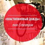 На выходных в Струковском состоится «Пластилиновый дождь». Чьи выступления смотреть обязом: http://t.co/ke8tLsq8Yt http://t.co/MEP8PdJEFM
