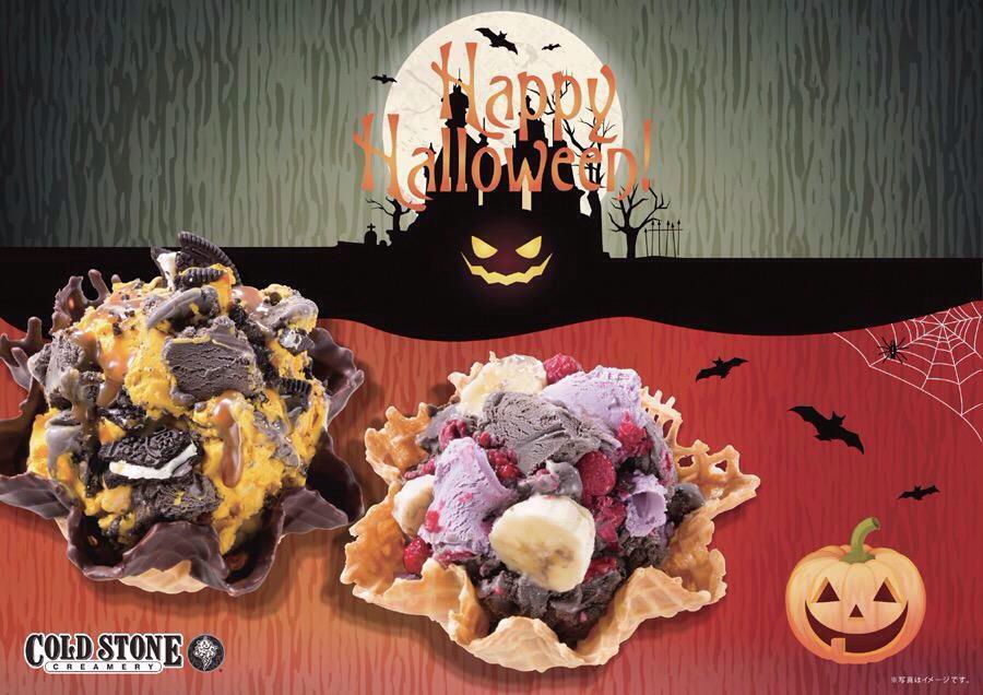 コールドストーンのハロウィンが9月17日(木)より始まります‼︎ 今年は『クッキー オ' ランタン』をはじめとした5種類のハロウィン限定クリエーションが登場します☻‼︎ 新作のブラックココアアイスクリームをお楽しみに…♡♡♡ http://t.co/l166MF0JKK