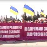 Запорожье потребовало от Петра Порошенко предоставить особый статус (ВИДЕО) http://t.co/ujMFhBBHqq http://t.co/ohhfAPwu0j