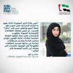كلمة الأستاذة بثينة بن فهد بمناسبة #يوم_المرأة_الإماراتية @bfahad http://t.co/xnGcPUJDRz