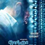 Kamal Haasan's #Thoongavanam trailer releasing soon