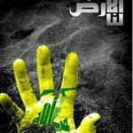 #حزب_الشيطان يرفع شعار #الأرض_لنا فأي أرض يقصد #لبنان أم #سوريا أم الكويت التي زرعوا فيها #خلية_حزب_الله_بالكويت ؟! http://t.co/KXKFzFUiul