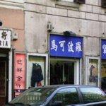 Cognomi tutti stranieri tra gli imprenditori italiani: vincono Hu, Chen, Singh http://t.co/anN0FvmuMi http://t.co/n0h9NaDGj8