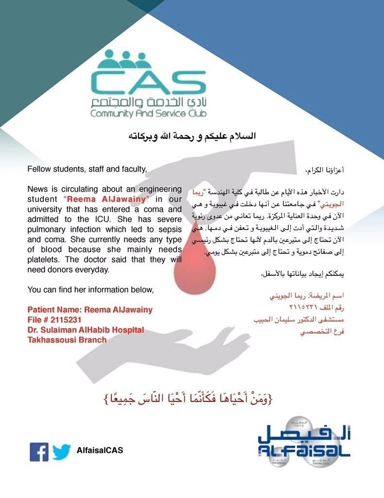 مطلوب التبرع بالدم (أي فصيلة) لبنت عمي ريما الجعويني مستشفى الحبيب (التخصصي) بالرياض رقم الملف 2115231 جزاكم الله خير http://t.co/LfMfigvWe2