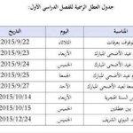 العطل الرسمية المتبقية لهذا العام. #الكويت http://t.co/x12wKCoYaz