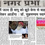 Dr.Swamy has taken up Asaram Bapu Jis case because he supports the truth! #BlackDay_31अगस्त !! https://t.co/PahNzjF1jM