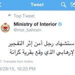 يواصل عملاء #إيران العمليات الإرهابية في #البحرين! والضحية هم الشعب البحريني، وعلى رأسهم رجال الأمن! #تفجير_كرانة http://t.co/saGeUVRqAM