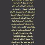 قصيدة لـ ذياب رجاء الصقري   #عتق_رقبه_عبدالرحمن_حمود_العنزي   يقول من يبدع جزيلات وسمان  ابيات من جزل المعاني قويه http://t.co/psmC2NNXAr