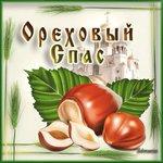 Ежегодно православные верующие отмечают последний, третий Августовский Спас Он приходится на 29 августа С Праздником! http://t.co/UtECZZVFbz