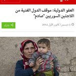 """العفو الدولية:موقف الدول الغنية -من بينها دول الخليج-من اللاجئين السوريين """"صادم"""" #استضافة_لاجئي_سوريا_واجب_خليجي http://t.co/uFT9CSTErk"""