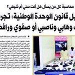 """قانون جديد في #الكويت ، كل من يطلق وصف """" وهابي وناصبي أو صفوي ورافضي """" يعاقب بالسجن 3 سنوات . http://t.co/Pi37PtabGT"""