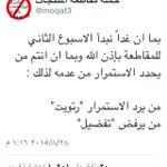 صورة | الكويتيون يؤيدون استمرار حملة #خلوها_تخيس للاسبوع الثاني لكونها حققت نجاحا منقطع النظير في محاربة الغلاء http://t.co/YVy3D3JOOE