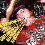 ギターウルフ、KING BROTHERSがHans Condor来日公演「日米野獣戦線」に http://t.co/WtEtX5xNU8 http://t.co/p92tuucVPc