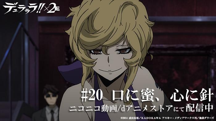 http://twitter.com/drrr_anime/status/637603263454552064/photo/1