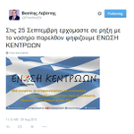 #Greece | EKs Levendis gets even the election date wrong. #ekloges2015_round2 #ekloges15b http://t.co/mzdLkyJGK7