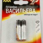 Батарейки Васильева: никогда не сядут :)) http://t.co/iaz9hCClYV
