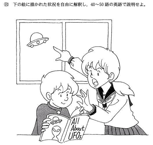 解答例:「姉がUFOを見つけたが、弟は本に夢中で本物に気づかない」  珍回答: 「姉が窓に絵を描いて、UFO好きの弟を騙そうとしている」 「UFOを見つけた姉が、弟に種類を調べさせている」  (東京大学, 2007年) http://t.co/rpMrXgshzc