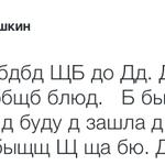 Быщщ! http://t.co/lHv7v2aENU
