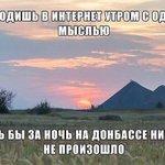 Держись Донбасс! http://t.co/W4vq5GEPcq