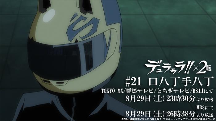 http://twitter.com/drrr_anime/status/637588115096535040/photo/1
