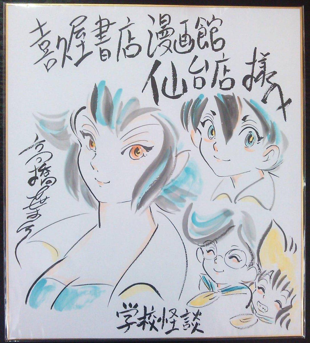 秋田書店・高橋葉介先生「学校怪談」サイン色紙を頂きました!ただいま怪談フェアコーナーにて展示中です!ご来店の際には是非ご覧下さいませ~(*´ω`*)先生ありがとうございました<(_ _*)> http://t.co/NvZtvpDiHk