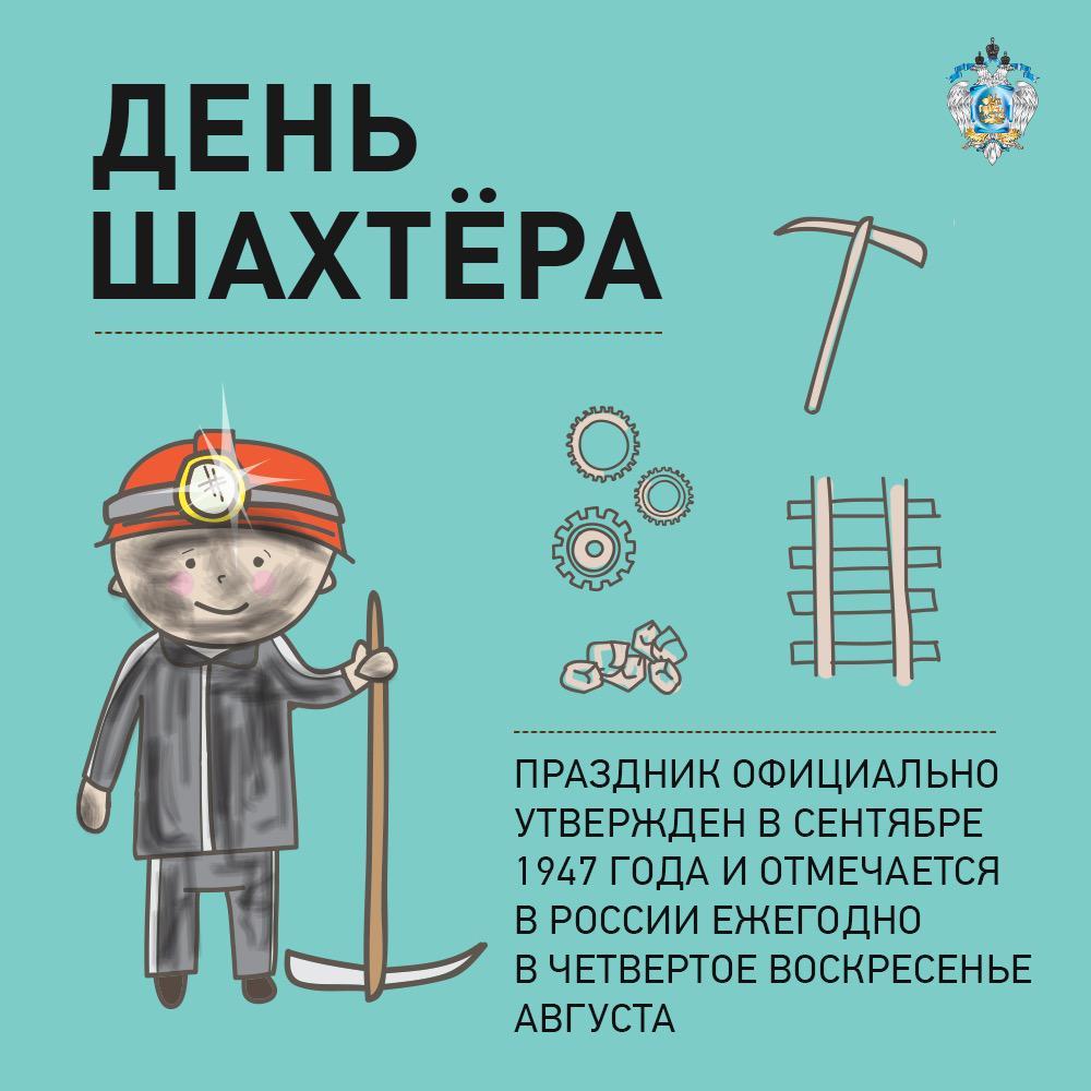 Сегодня в России отмечается #ДеньШахтёра. С праздником всех причастных! #профессия #дата http://t.co/8SHKyh2jMc