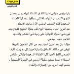رئيس النادي يبارك للعباد والجدعي.. http://t.co/oEwzxHNSg3