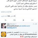 النصراويون يثبتون توترهم من اسم جحفلي من إنها عبارة ترددها الجماهير هذا عضو مجلس إدارة حالي http://t.co/BKT2fWZDVR