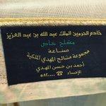 """آخر """"بشت"""" ارتداه #الملك_عبدالله -رحمه الله- والتي احتفظت به الأميرة #نوف_بن_عبدالعزيز -رحمها الله- #السعودية http://t.co/T7TdIUWj6G"""