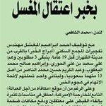 خبراء أميركيون: واشنطن آخر من علم بخبر اعتقال المغسل http://t.co/GRa3loUIsE #السعودية