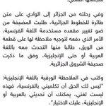 طرد عالم فيزياء جزائري من الطائرة لأنه طلب من المضيفة ان تتحدث معه بالعربية بدلاً من الفرنسية http://t.co/CIA6oFnfgB