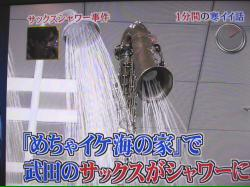 テレビの話しをしてて思い出したけど、めちゃイケで武田さんのヴィンテージのサックスをシャワーヘッドにして笑ったフジテレビを二度と許さない。 http://t.co/mamCO5L7zp