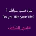 كثيرة اسئلة الحياة التي تجعلنا نتوقف لحظة و ربما أيام ! هل تحب حياتك ؟ #السعودية #المدينة_المنورة #اتبع_الشغف http://t.co/9RhOXBcSw8