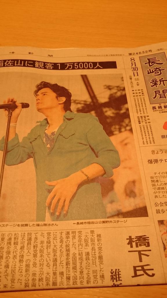 ホテルに戻ると新聞。今朝の長崎新聞さんの1面。どどーん! http://t.co/YK14bUHuGA