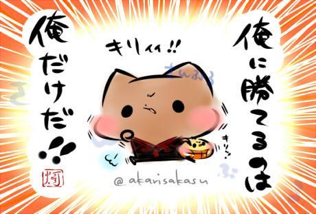 http://twitter.com/akarisakasu/status/638013825967480833/photo/1